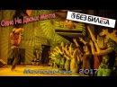 БЕЗ БИЛЕТА Одна На Двоих Мечта Live Molodechno 2017