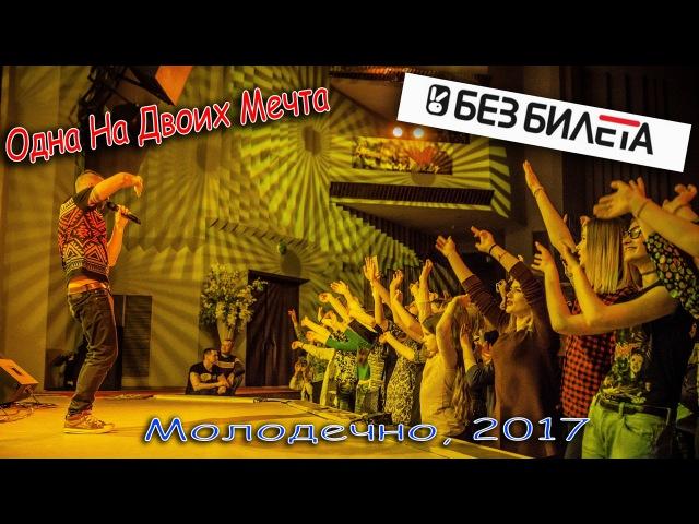 БЕЗ БИЛЕТА - Одна На Двоих Мечта [Live] Molodechno 2017