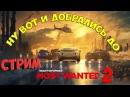 Ну вот и добрались до Need For Spead Most Wanted 2