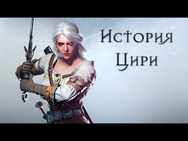 Книжная История Цири Ведьмак Лор Lore
