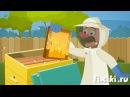 Фиксики - Пчеловодство