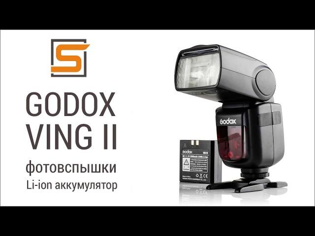 StrobiusREVIEW | Вспышки Godox с Li-ion аккумуляторами - V850II/V860II Ving.