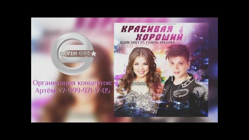 Elvin Grey ft. Guzel Urazova - Красивая Хороший (Tat.) ®
