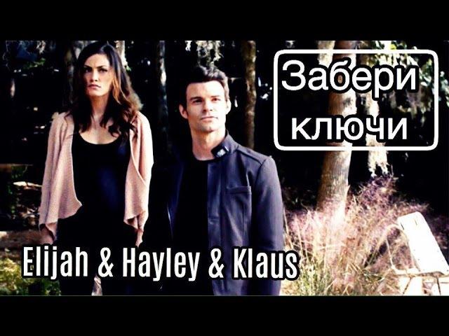 Elijah Hayley Klaus - Забери ключи