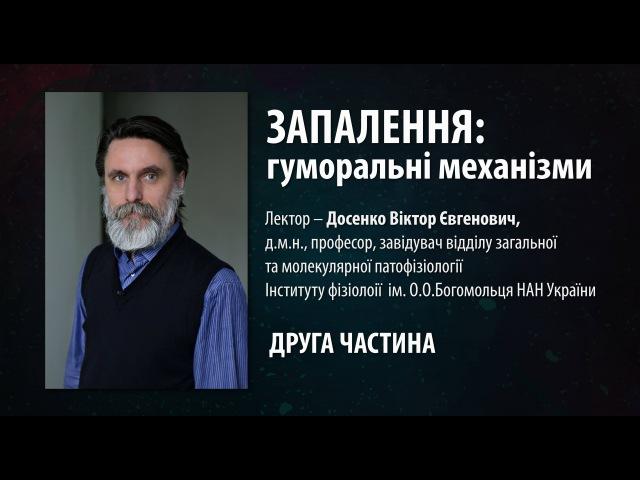 Запалення гуморальні механізми Віктор Досенко 2
