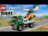 Lego Creator 31043 Chopper Transporter - Lego Speed Build | Lego Mania