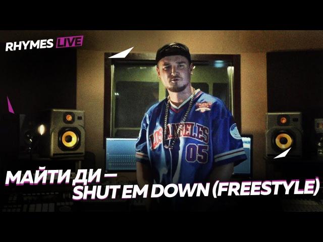 Майти Ди - Shut em down (Freestyle for ''Rhymes Live'')