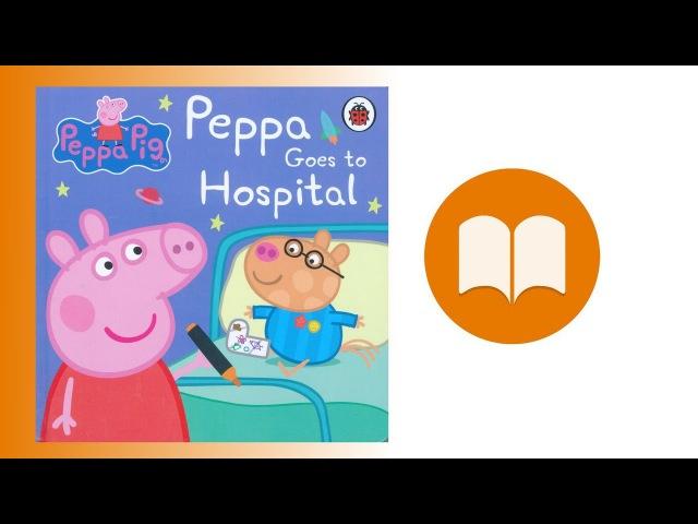 Свинка Пеппа Новые Истории I Свинка Пеппа едет в больницу | Книжка