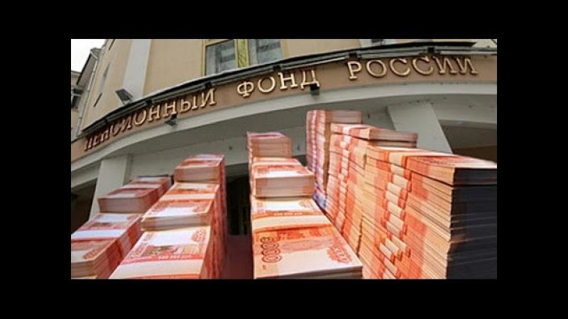 Как вас дурит Пенсионный Фонд Российской Федерации