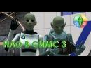The Sims 3 Времена Года Пришельцы, инопланетяне и НЛО