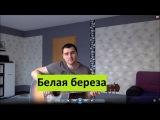 Дворовая песня - Белая береза (cover Андрея Кооп, под гитару)