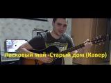 Ласковый май - Старый дом (cover Андрея Кооп, под гитару)