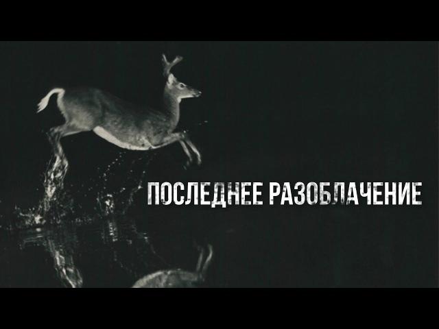 YOUTUBE CRITIC 10 - ПОТУСТОРОННИЕВРУТ (разоблачение канала потусторонние 18)