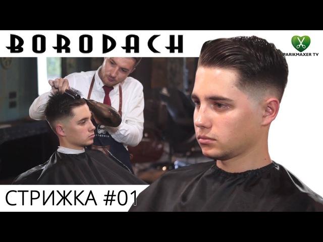 МУЖСКАЯ СТРИЖКА от Barbershop Borodach 01. Парикмахер тв.