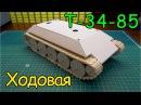Как сделать Т-34-85-Ходовая (3 серия)