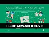 Advcash (advanced cash) платежная система: регистрация, верификация