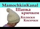 Шапка крючком Колоски Косички из пышных столбиков Конусом С помпоном