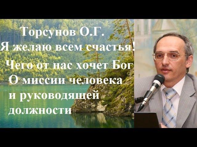 Торсунов О.Г. Чего от нас хочет Бог. О миссии человека и руководящей должности