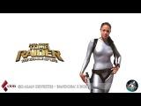 Lara Croft - Tomb Raider The Cradle Of Life #13 Alan Silvestri - Pandora's Box