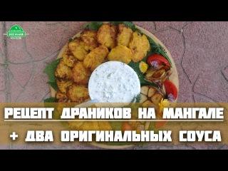 Рецепт драников (тартюх) из картошки на мангале!Быстрый и вкусный!+два соуса:немецкий и белорусский!