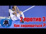 КАК должны играть 2 ЗАЩИТНИКА ПРОТИВ 3 НАПАДАЮЩИХ ? Советы защитнику | Футзал Futsal