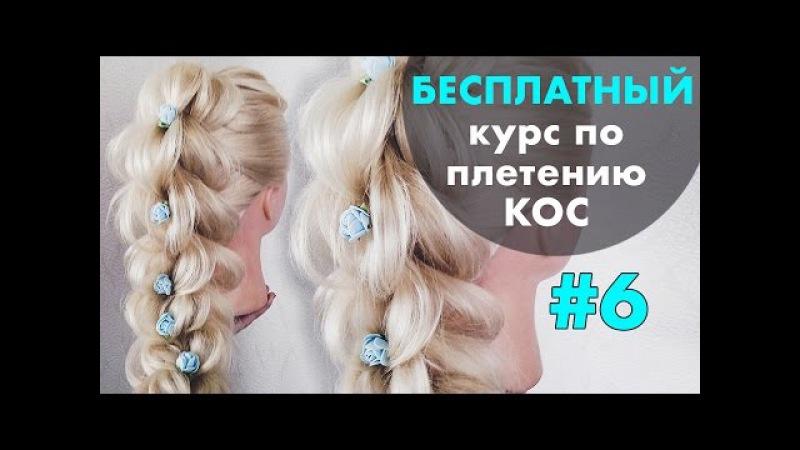 БЕСПЛАТНЫЙ курс по плетению КОС с нуля ♡ УРОК 6