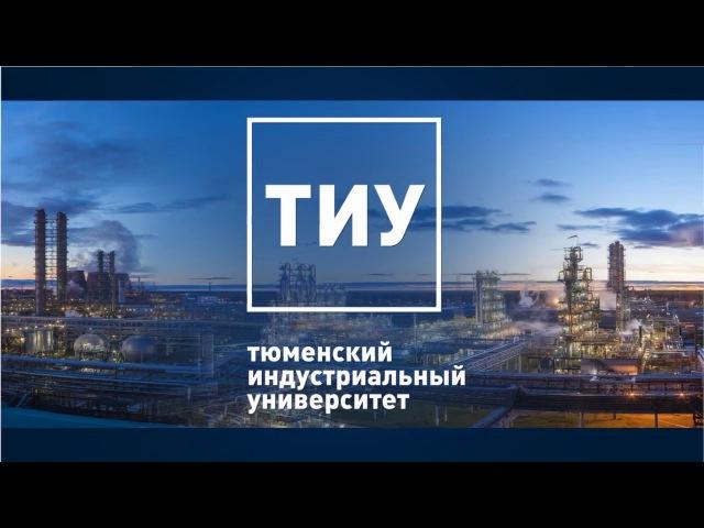 Интерактивная презентация Тюменского Индустриального Университета