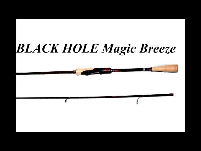 СПИННИНГ который для меня стал легендой BLACK HOLE Magic Breeze 240м 4-18 гр (спиннинг, фидер, джерк, воблер)