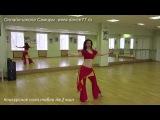 www.samira-dance.ru - Конкурсное соло табла на 2 мин. - демо ролик