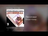 Группа Лесоповал - Когда я приду... - Когда я приду... Часть 2 1993