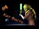 Истории Вселенной Star Wars #4 Кит ФистоKit Fisto