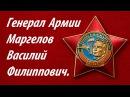 Генерал Армии Маргелов.