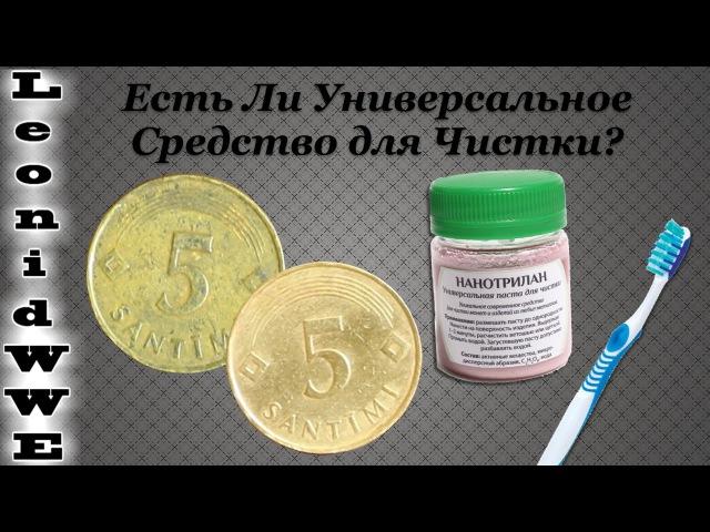 Чистка Монет 29 - Универсальное Средство для Любых Монет