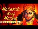 Kali Mantra  Om Krim Kalikaye Namah  Kali Pooja  Kali Stotras &amp Chants  Kali Beej Mantra