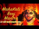 Mahakali Mantra Om Krim Kalikaye Namah Kali Pooja Kali Stotras Chants Kali Beej Mantra