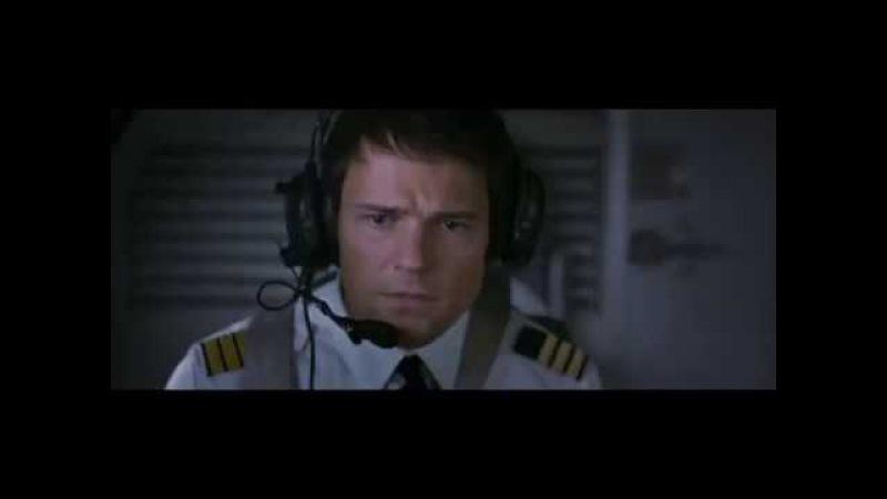 Экипаж. Нас бьют, мы летаем.