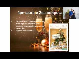 Новогодний Спец Тренинг от Андрея Хорольского
