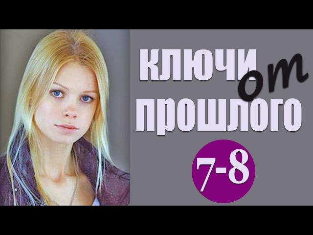 Увлекательная мелодрама-детектив! КЛЮЧИ ОТ ПРОШЛОГО 7,8 серия (2013) Русские мелодрамы