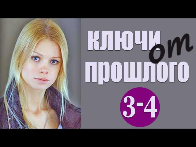 Увлекательная мелодрама-детектив! КЛЮЧИ ОТ ПРОШЛОГО 3,4 серия (2013) Русские мелодрамы
