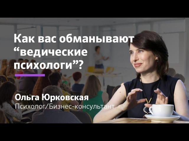 Веды Как вас обманывают «ведические психологи» Веды для женщин || Ольга Юрковская
