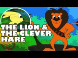 The Lion And The Clever Hare | Panchatantra Tales | Animated English Moral Stories | Kids Cartoon
