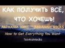 Как получить всё, что хочешь! Отношения, Деньги, Любимая работа и т.д. ~ Абрахам Хикс   Tsovkamedia
