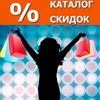 Каталог скидок Ставрополя