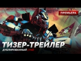 DUB | Тизер-трейлер: «Трансформеры 5׃ Последний рыцарь / Transformers: The Last Knight» 2017