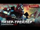 DUB | Тизер-трейлер: «Трансформеры 5׃ Последний рыцарь  Transformers: The Last Knight» 2017