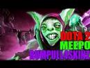 Dota 2 | Rampage by Meepo от RumPULL4Skinz