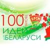 100 идей для Беларуси | 100ideas.by