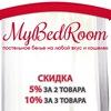 MyBedRoom - постельное белье