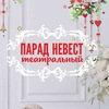 ПАРАД НЕВЕСТ КУЗБАССА