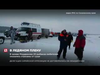 В заливе Мордвиново 20 рыбаков-любителей оказались отрезаны от суши
